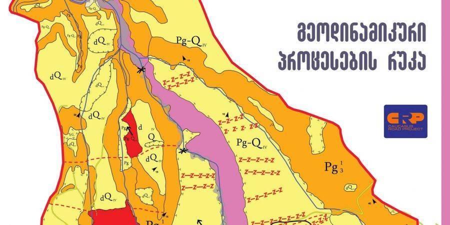 მდინარე ვერეს ხეობის წყნეთი-ახალდაბის მონაკვეთის გეოდინამიკური პროცესების საინჯინრო-გეოლოგიური რუკის შექმნა