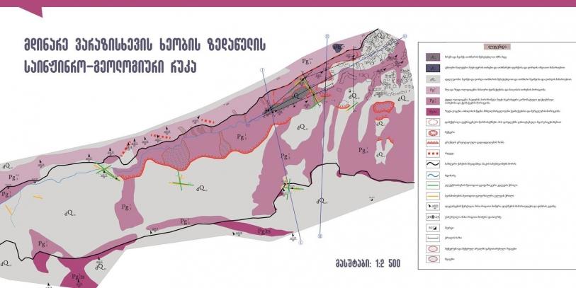თბილისის კუს ტბის ფერდობის გეოდინამიკური პროცესების საინჟინრო-გეოლოგიური რუკის დამზადება